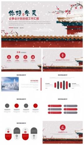 冬季小清新風計劃總結工作匯報PPT模板
