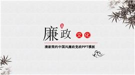 紅色聚焦兩會黨政匯報ppt模板