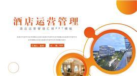 簡約酒店運營管理匯報ppt模板