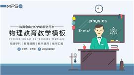 物理學科教育教學模板ppt模板