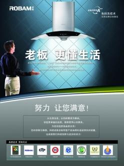 抽油煙機宣傳海報PSD