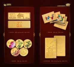中國黃金畫冊PSD素材下載