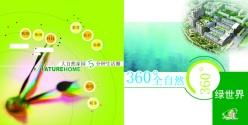 綠色環保主題畫冊PSD素材