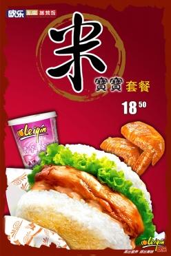 快餐食品海報PSD素材