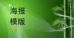 綠色海報背景psd素材