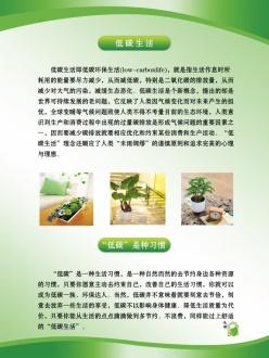 低碳生活畫冊PSD素材
