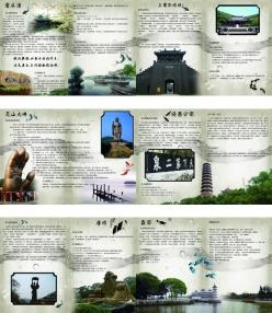 旅游宣傳畫冊PSD素材