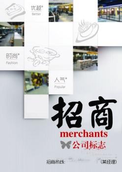 招商宣傳海報設計源文件