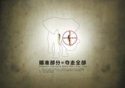 保護動物公益海報