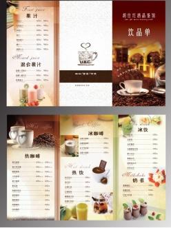茶館菜單設計PS素材