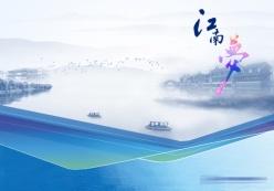 江南夢PSD畫冊封面設計