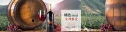 淘寶紅酒廣告海報