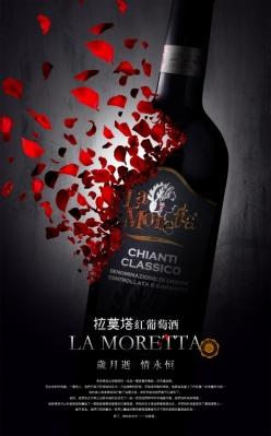 紅葡萄酒海報設計源文件