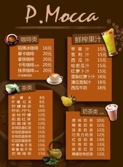 咖啡飲品店點餐牌