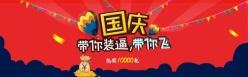 淘寶國慶全屏海報PSD素材