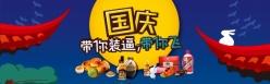 淘寶國慶全屏海報設計