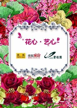 手繪花藝宣傳海報源文件