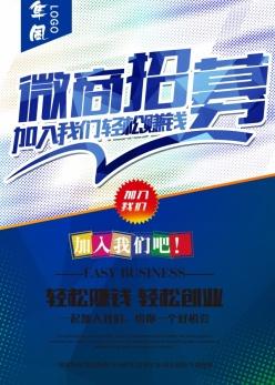 微商招募PSD宣傳海報