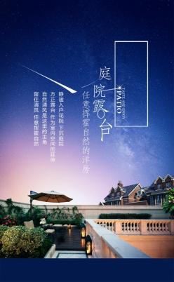 房地產廣告海報設計PSD