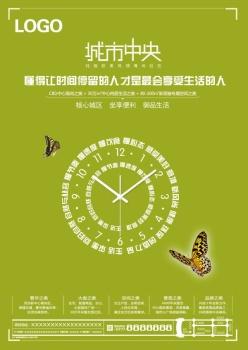 城市中央PSD房產海報設計