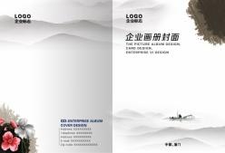企業畫冊封面PSD模板