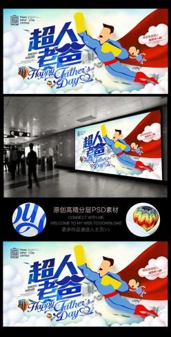 超人爸爸父親節商場廣告設計