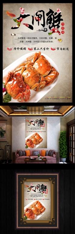 中國風水墨大閘蟹海報