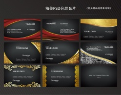 商務名片PSD模板設計