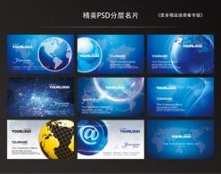 商務科技PSD分層名片
