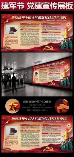 八一建軍節黨建宣傳欄海報