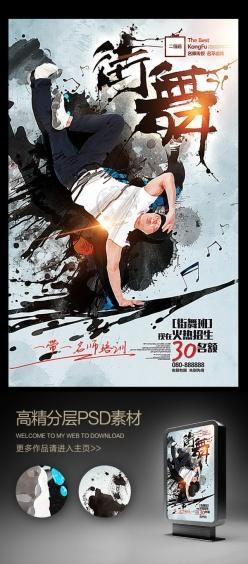 水墨中国风街舞招生海报