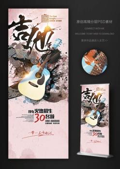 中國風吉他招生易拉寶宣傳單