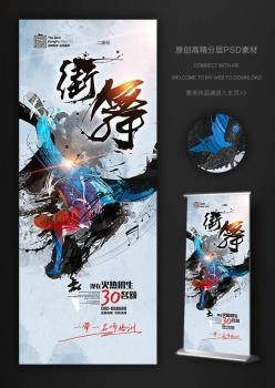 水墨手繪中國風街舞招生海報