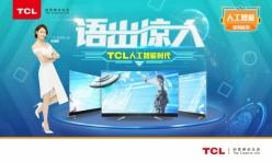 TCL平板電視海報