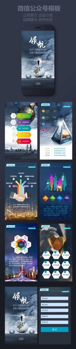 藍色商務企業品牌H5模板