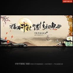 中秋節中國風宣傳海報