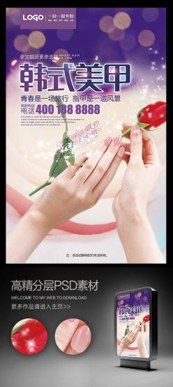 唯美韓式美甲美手宣傳單