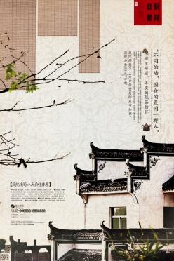 古典地產海報分層素材