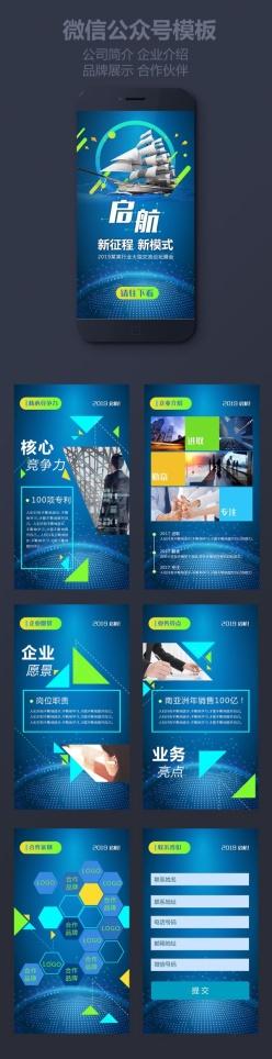 藍色地球h5企業介紹模板