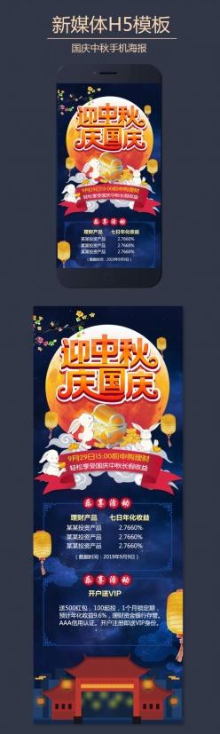 國慶中秋長假理財手機海報