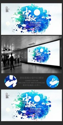 創意簡潔水彩中秋促銷海報