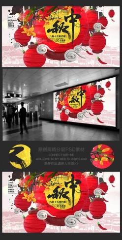 創意燈籠傳統中秋節宣傳背景板