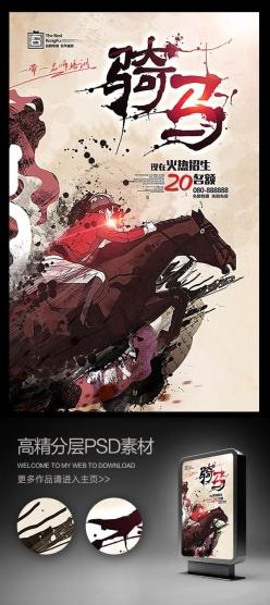 水墨中國風騎馬教學招生海報