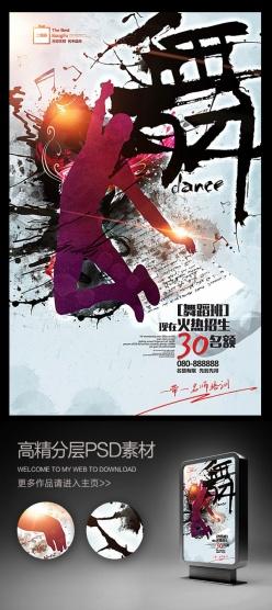 街舞培訓班中國風宣傳單