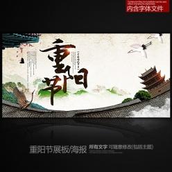 重陽節中國風古建筑海報