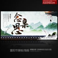 重陽節念親恩中國風海報