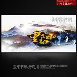 大氣中國風重陽節宣傳海報