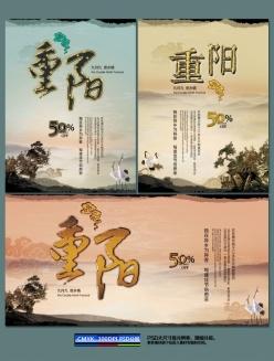 重陽節中國風海報
