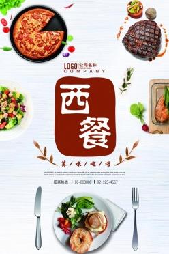 西餐美食宣傳單設計