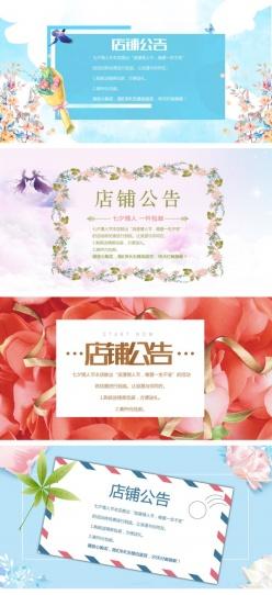 小清新淘寶店鋪公告源文件